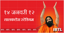 मकर संक्रांति, Baba Ramdev, 14 January, Bharat Swabhiman Yatra, Black Money Press Conference, Talkatora Stadium, IBTL