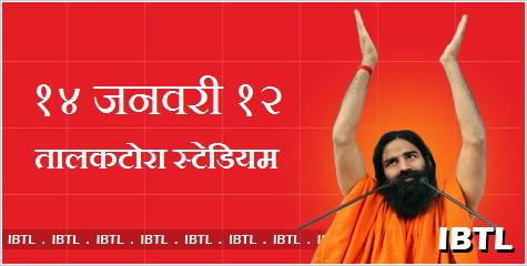 मकर संक्रांति, Baba Ramdev, 14 January, Bharat Swabhiman Yatra, Black Money Press Conference, Talkatora Stadium, IBTL