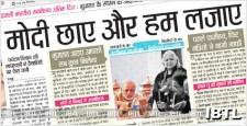 प्रवासी भारतीय, मोदी, गहलोत मंच छोड़ चले गए, Modi-Gehlot, NRI Conference, Rajasthan Conference, Gehlot left stage, Modi in Rajasthan, IBTLIBTL