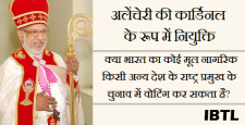 विवेकानन्द स्मारक, रामसेतु, against ram-setu, setu samudaram, vivekanand memorial, archbishop george alencherry, cardinal, pop, vatican, IBTL