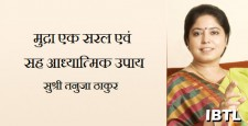 आध्यात्मिक उपाय, सुश्री तनुजा ठाकुर, Tanuja thakur, chinmaya mission, hindu jagruti, pitru dosh, mudra healiing, IBTL