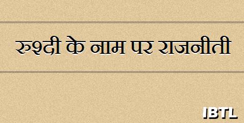 सेटेनिक वर्सेस, सलमान रश्दी, salman rushdie, satanic verses, rushdie rajasthan, JLF, jaipur festival rushdie, IBTL