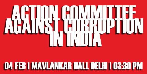 भ्रष्टाचार, डॉ स्वामी, गोविन्दाचार्य, बाबा रामदेव, ramdev, mavlankar hall, rally against black money, govindacharya, ajit doval