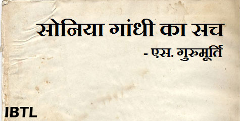 सोनिया गांधी, राजीव गांधी, सोनिया गांधी का सच, Sonia's truth, S Gurumurthy, quattrochi, bofors, swiss money, black money