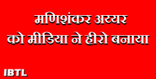 मीडिया, मणिशंकर अय्यर, mani shankar aiyar, hafiz saeed, congress, pakistan, mumbai butchering, IBTL