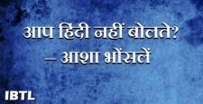 आशा भोंसले, तीजन बाई, दिल्ली में अंग्रेजी, Asha bhonsle, teejan bai, ved pratap vaidik, limca world record, IBTL