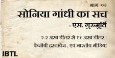 सोनिया, राजीव गांधी, सोनिया गांधी का सच, Sonia's truth, S Gurumurthy, quattrochi, bofors, swiss money, black money, IBTL