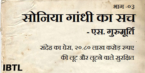 सोनिया गांधी, राजीव गांधी, सोनिया गांधी का सच, Sonia's truth, S Gurumurthy, quattrochi, bofors, swiss money, black money, IBTL