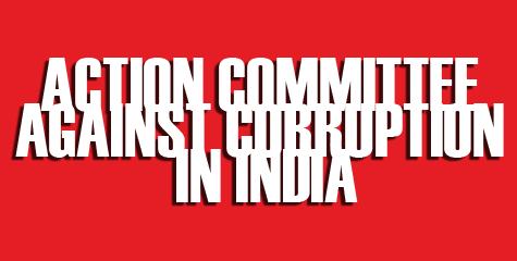 डा. स्वामी, भ्रष्टाचार विरोधी समिति, एक परिचय, ACACI, team swamy, gurumurthy, govindacharya, ajit dobhal, acaci
