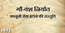 गौ-मांस, निर्यात, वीएचपी, vhp, vishwa hindu parishad, cow slaughtering, cow slaughter bill