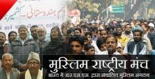 मुस्लिम राष्ट्रीय मंच, राष्ट्रीय स्वयंसेवक संघ, rss, sangh, muslim rashtriya manch, girish juyal, indresh, IBTL