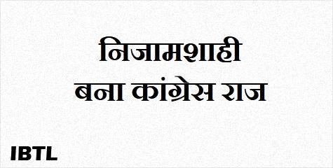 निजामशाही, कांग्रेस राज, तुगलकी फरमान, hyderabad temple, temple bell, congress, IBTL