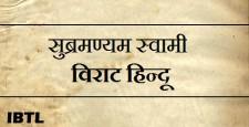अल्पसंख्यक आरक्षण, सोनिया की आदर्श-बहू छवि, Manmohan, swamy against sonia, hindutva, hindu army, ram mandir, ayodhya, swamy news, IBTL