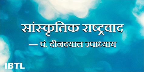 सांस्कृतिक राष्ट्रवाद, भारतीयता की अभिव्यक्ति, पं. दीनदयाल उपाध्याय, pandit deendayal upadhyaya, bjp, nationalism, IBTL