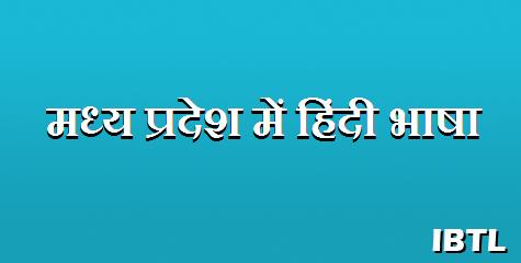 मध्य प्रदेश, सरकारी कामकाज, हिंदी, शिवराज चौहान, Shivraj chauhan, madhya pradesh, hindi in offices, cow-slaughtering, IBTL