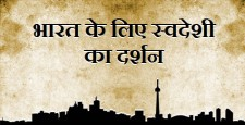 विदेशी कंपनियों की लूट, राजीव दीक्षित, राजीव भाई के व्याख्यान, rajiv dixit articles, rajiv dixit lecturer, mnc, mnc's Looting India, IBTL