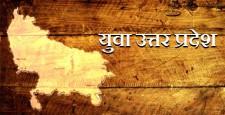 उत्तर प्रदेश, युवा नेतृत्व, वेदप्रताप वैदिक, ved pratap vaidik, uttar pradesh youth, up election UP2012, IBTL
