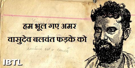 अमर सेनानी वासुदेव बलवंत फड़के, vasudev balwant phadke, swadeshi movement, british government, Major Daniel