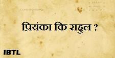 प्रियंका, राहुल बौने, Rahul gandhi, up, uttar pradesh, priyanka gandhi, bjp, sp, bsp, IBTL