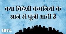 इंडियन टोबेको कंपनी, राजीव दीक्षित, bharat swabhiman, rajiv dixit lectures, rajiv dixit wiki, rajiv dixit video, rajiv dixit news,bharat swabhiman andolan