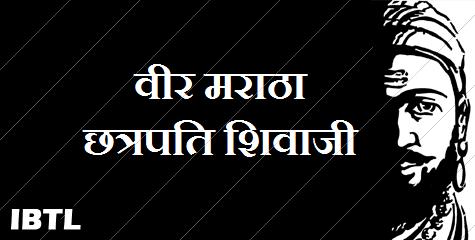 जीजाबाई, शिवाजी, शिवाजी जन्मदिवस, jeejabhai, shivaji, shivaji date of birth, IBTL