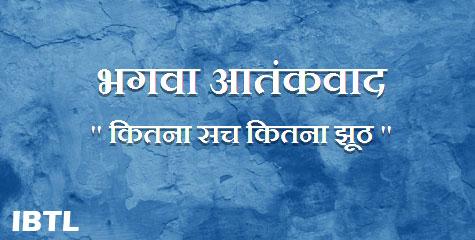 भगवा आतंकवाद, एक राजनीतिक षड्यंत्र, saffron terror, hindu terrorism, samjhauta express, malegaon, mecca masjid, IBTL