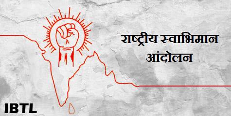 राष्ट्रीय स्वाभिमान आंदोलन, सुरेन्द्र सिंह बिष्ट, गोविंदाचार्य जी, govindacharya, surendra singh bisht, rashtriya swabhiman andolan