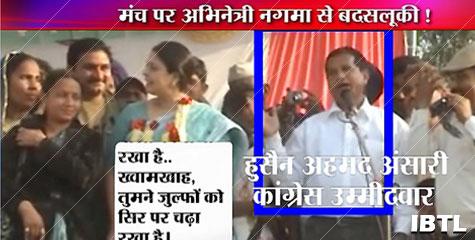 कांग्रेस प्रत्याशी, अभिनेत्री नगमा, बदसलूक, actor nagma explodes, congress candidate's finger caressed,