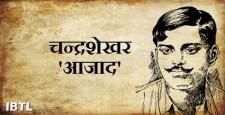 अपनी ही गोली से शहीद, दिलेर, शहीद चन्द्रशेखर आजाद, shaheed chandrashekhar azad,