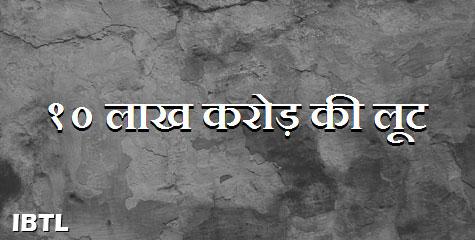 एनआरएचएम, गृह मंत्री, चिदंबरम, p chidambaram, nhrm scam, karti chidambaram,