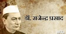 मातृभूमि, भारत के प्रथम राष्ट्रपति, डॉ राजेन्द्र प्रसाद, dr rajendra prasad, gandhi, gopal krishna ghokhale, indian independence