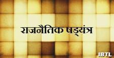 संघ, हेमंत करकरे, सरकार, sangh, rss, mohan bhagwat, karkare, mumbai samjhautha mecca masjid ajmer blast, minority appeasment, up election