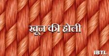 होली, खून की होली, भारतीय आतंकवादी, Delhi, averts terror, lashkar e toiba, RDX, hazaribagh