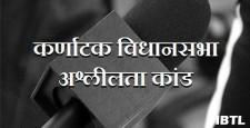 कर्नाटक विधानसभा, अश्लीलता कांड, karnataka bjp mps, porngate, assembely,