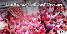रंगभरी एकादशी, श्री काशी विश्वनाथ, rangbhari ekadashi, kashi vishwanaath, holi, happy holi, IBTL