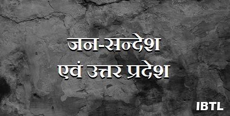 जन-सन्देश, भाजपा, उत्तरप्रदेश का सबक, bjp, congress, upelection, akhilesh, sp, bsp, mayawati, rahul gandhi