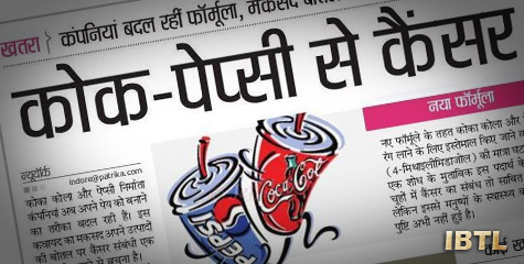 कोक-पेप्सी, कैंसर, बाबा रामदेव, अमेरिका, शोध में साबित, coke, pepsi, ramdev, cancer, toilet cleaner