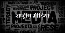 राष्ट्रीय मीडिया, कितना राष्ट्रीय, लोकतान्त्रिक, indian media, biased media, indian freedom,
