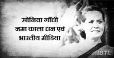 अमेरिकी वेबसाइट, भारतीय मीडिया, सोनिया गांधी, राजीव गांधी, सोनिया गांधी का सच, Sonia's truth, S Gurumurthy, quattrochi, bofors, swiss money, black money
