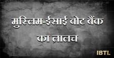 वंशवाद हारा, कट्टरवाद जीता, राष्ट्रवाद ओझल, उत्तर प्रदेश चुनाव, up election, bjp, muslim-christian vote bank,