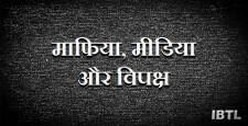 नरेंद्र कुमार, माफिया, मीडिया और विपक्ष, narendra kumar, ias, ips, illegal minning, mafia, madhya pradesh