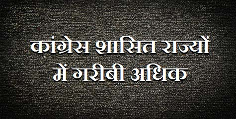 गरीबी, कांग्रेस शासित राज्य, फिसड्डी, planning commission, bpl, Rs 28, montek, manmohan singh