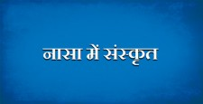 संस्कृत, नासा की भाषा, गणित, विज्ञान, संपदानंद मिश्रा, Rick Briggs,  sanskrit at NASA, sanskrit as computer language, sanskrit advantages, learning sanskrit, IBTL