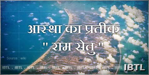 रामसेतु, हिन्दुओं, आस्था, भारत की सांकृतिक धरोहर, ram setu, dr swamy, karunanidhi, sethu samudram, IBTL