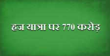 हज, सब्सिडी, 770 करोड़, haj subsidy, sm krishna, mecca, pilgrimage, IBTL