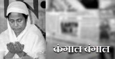 कंगाल बंगाल, सेकुलर, ममता की चाल, bengal, muslim appeasement, marx, lenin, mamata banerjee, IBTL