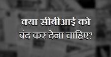 सीबीआई,  राजस्थान, उच्च न्यायालय, rajasthan high court, CBI, high court against CBI, IBTL