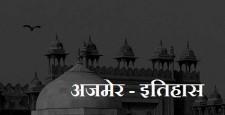 ख्वाजा मुइउद्दीन चिश्ती, अजमेर, भारत इतिहास, मुहम्मद गौरी, पृथ्वीराज चौहान, ajmer, khwaja, chisti, ajmer sharif, mohammad gauri, prithviraj chahuhan