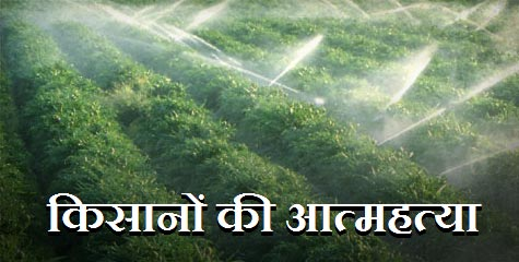 किसानों ने की आत्महत्या, farmers dying, indian farmers, upa, congress strategy, IBTL