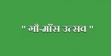 सरकारी विश्वविद्याल, गौ-माँस उत्सव, हैदराबाद, hyderabad, beef festival, anti-hindu, IBTL